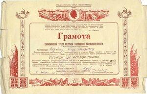1941 г. Грамота Сахалинского треста месной топливной промышленности