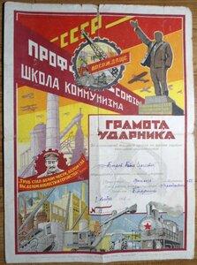 1931 ГОД. ГРАМОТА УДАРНИКА