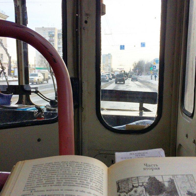 Трамвайное чтение