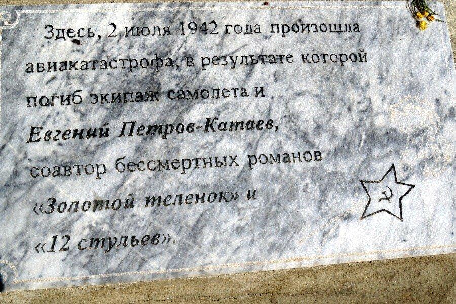 место гибели Евгения Петрова 1.jpg