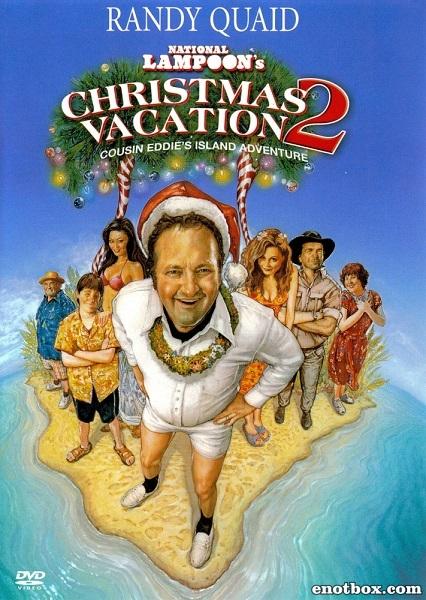 Рождественские каникулы 2: Приключения кузена Эдди на необитаемом острове / Christmas Vacation 2: Cousin Eddie's Island Adventure (2003/DVDRip)
