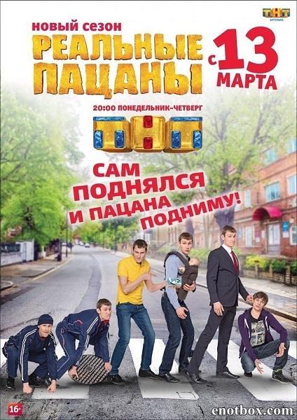 Реальные пацаны (9 сезон: 1-20 серии из 20) / 2017 / РУ / HDTVRip + WEB-DL (720p)