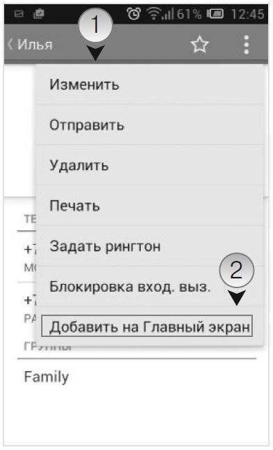Как на Android-устройстве задать короткий путь для набора номера