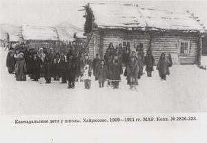 Камчадальские дети у школы. Хайрюзово. 1909-1911.png