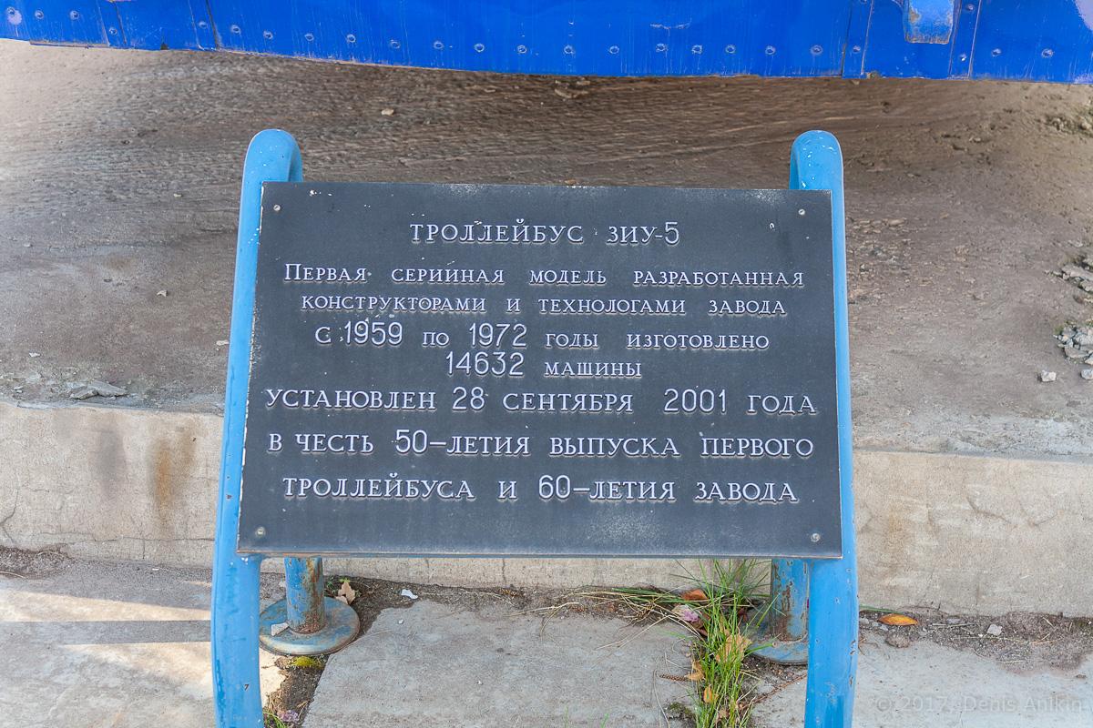 ЗиУ-5 фото 2