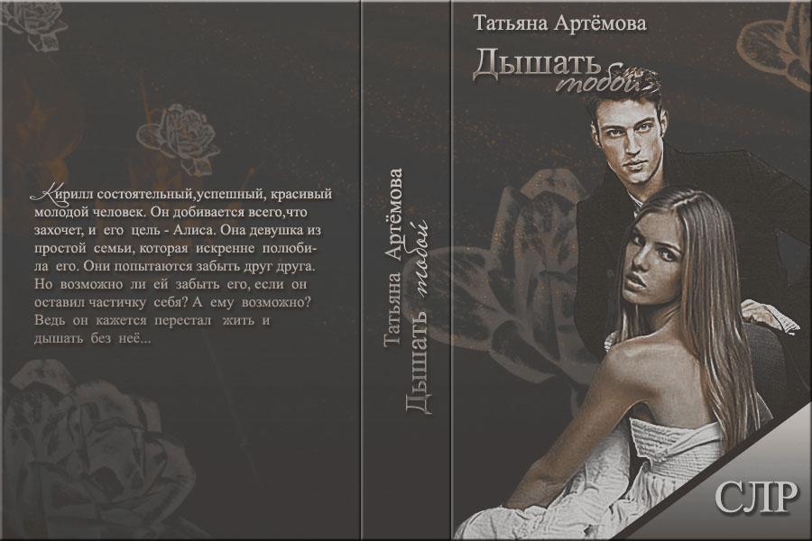 Татьяна Артёмова Дышать тобой