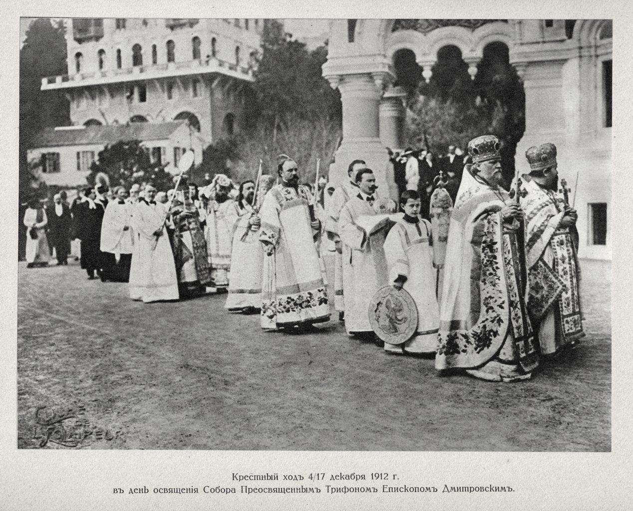 10. Крестный ход 4 декабря 1912 в день освящения Собора Преосвященным Трифоном, епископом Дмитровским