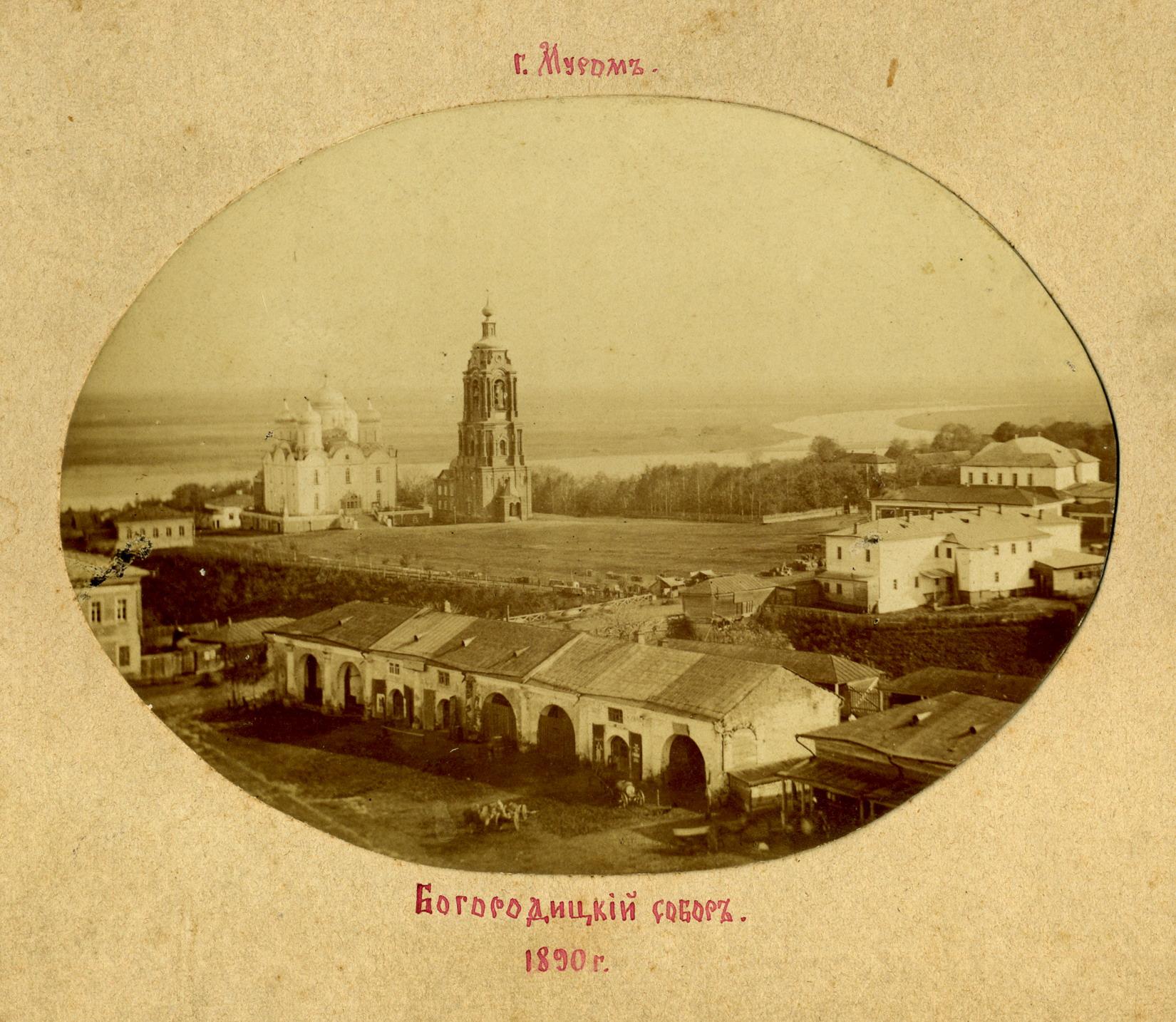 Богородицкий собор. 1890