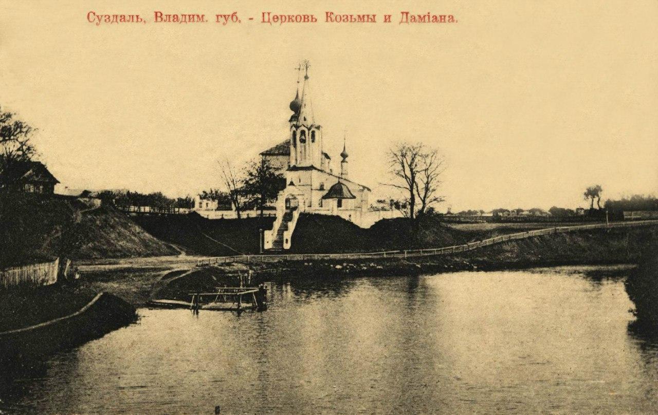 Церковь Козьмы и Демьяна