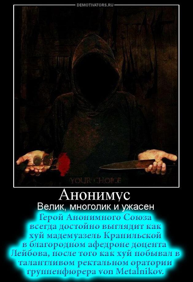 Аноним, демотиватор