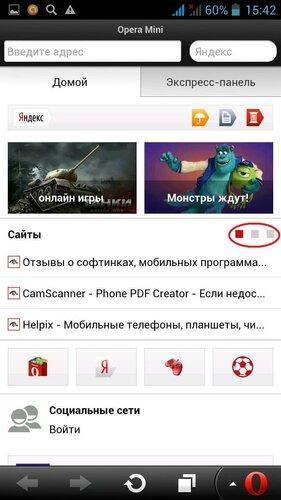 Opera Mini (Домашняя страница с просмотром сайтов)