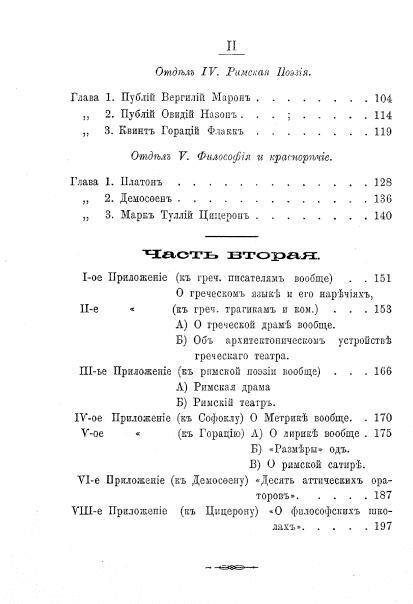 Биографии Греческих и Римских классиков 0_e70c6_5da14552_XL