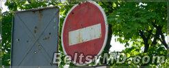 Бельцы — «русский город»? Так думаете? — Оштрафуем!