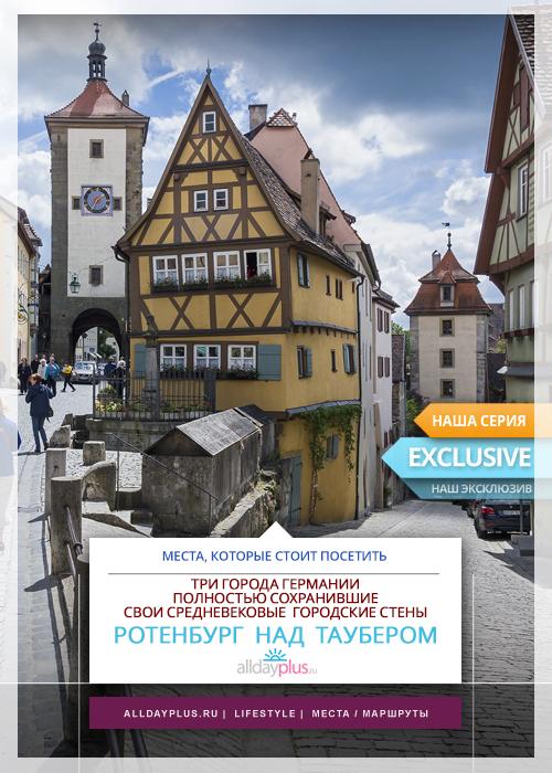 Три города Германии полностью сохранившие свои средневековые городские стены | Ротенбург над Таубером.