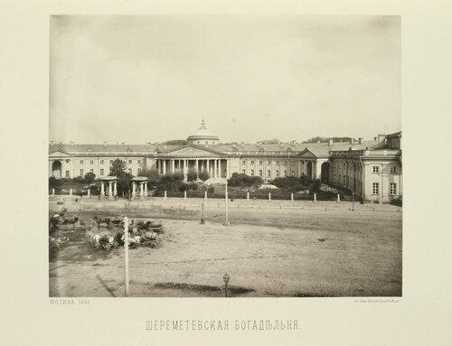 Странноприимный дом Шереметевых. 1883 год.