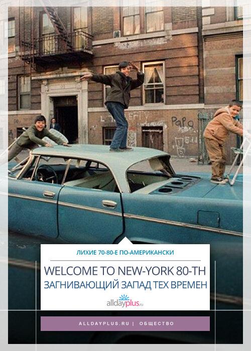 Нью-Йорк, Нью-Йорк! Редкие кадры американского мегаполиса в не очень давних 70-80х. 40 гетто-фото