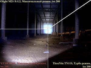 Olight M21-X-L2 XM-L2 + XTAR TZ58 XM-L U2 + Thrunite TN 11 S XM-L U2  iso 200, 100% яркости,  iso 200