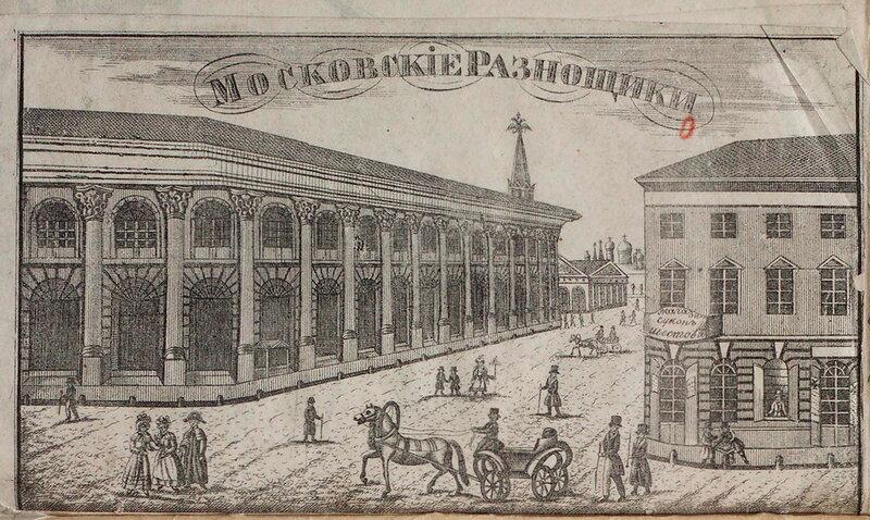 Московские Разносчики