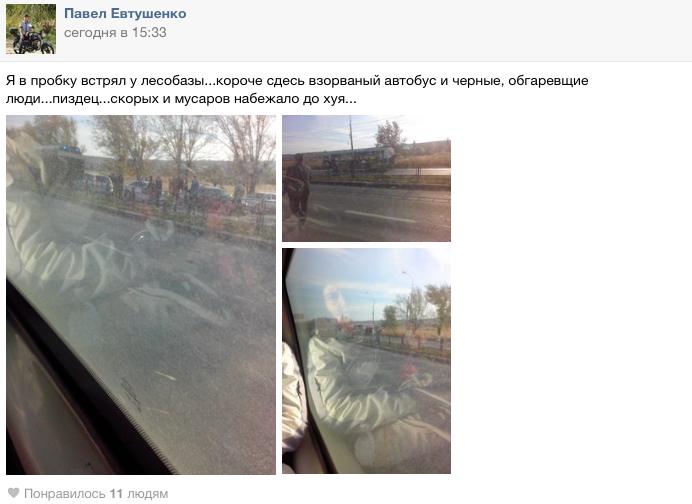 Теракт в Волгограде. Взорван автобус (фото+видео взрыва)