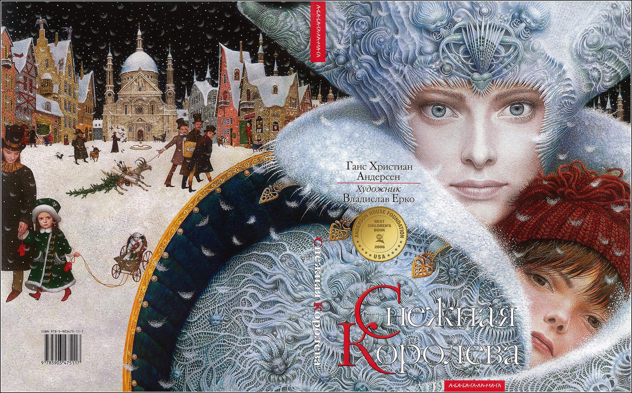 В. Ерко, Снежная королева