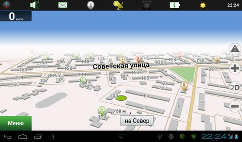 Навител Навигатор / Navitel Navigator 7.5.0.2158 (2013) Android