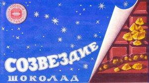 шоколад Созвездие