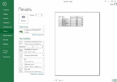 Как подготовить к печати документ Excel 2013 и напечатать его на принтере