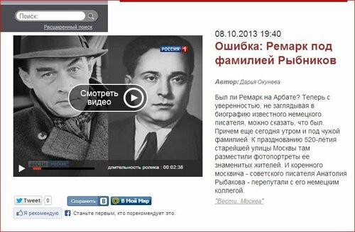 Ляп на сайте Вести-Москва