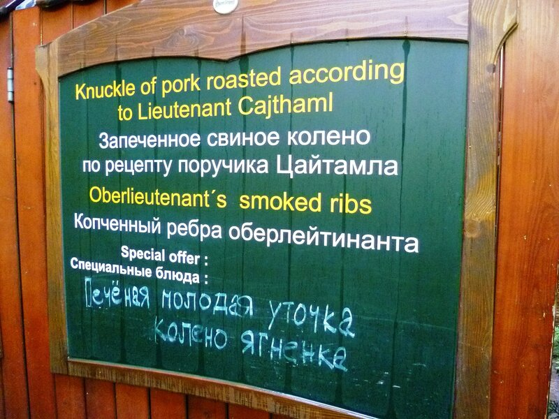 Чехия. Прага. Меню на русском языке. (Czech Republic. Prague. Menu in Russian)