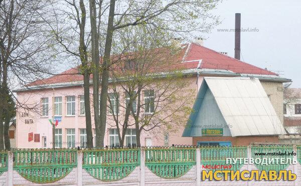 Дом Быта (Мстиславль)
