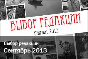 Выбор редакции | Сентябрь 2013