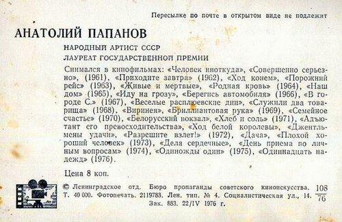 Анатолий Папанов, Актёры Советского кино, коллекция открыток