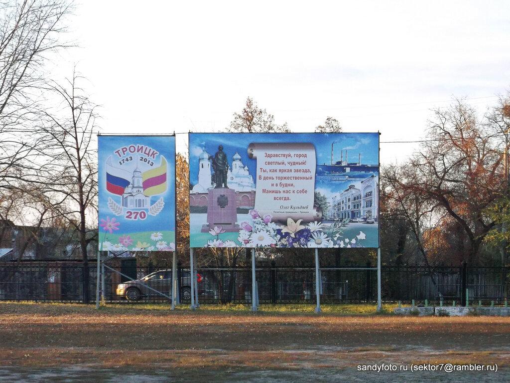 Моя фотография на плакате в городском парке
