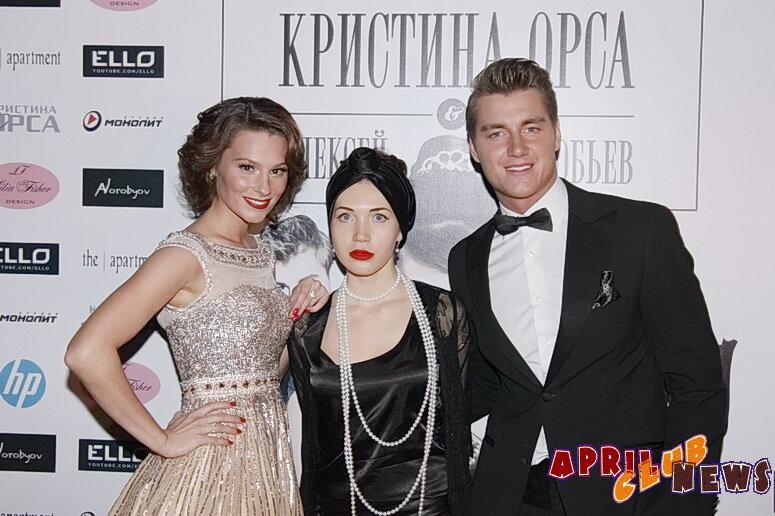 Кристина Орса, Алексей Воробьев