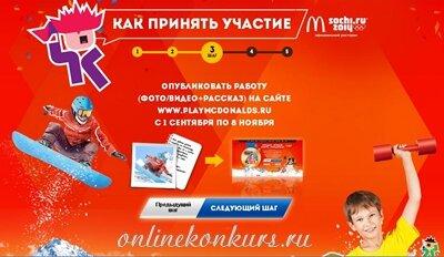 конкурс для детей, приз поездка в Сочи