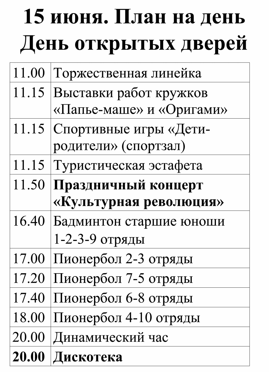 15-июня-план-на-день.jpg