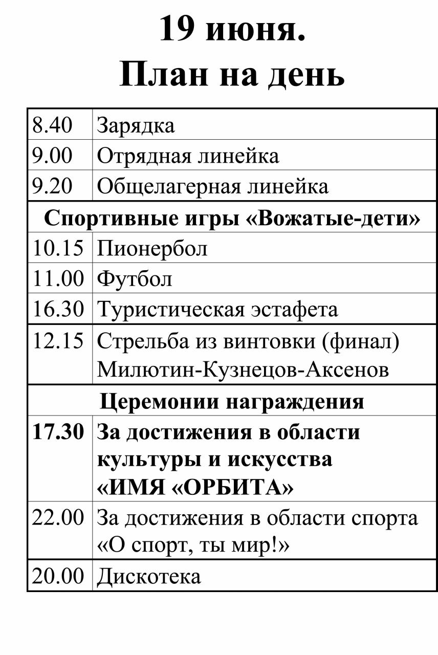 19-июня-план-на-день.jpg
