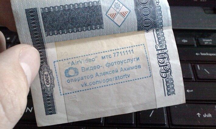 Минский фотограф проштамповал на купюрах свою рекламу