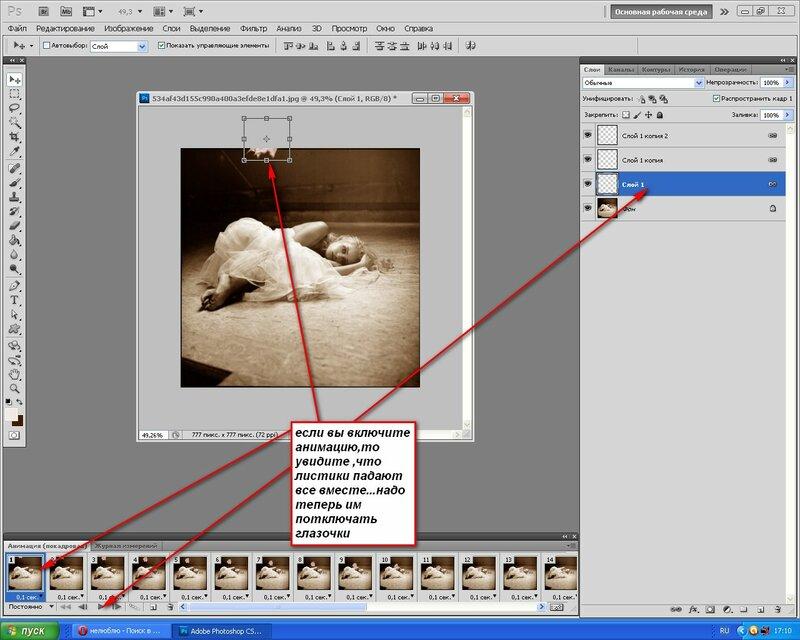Анимация фотошоп уроки, открытки