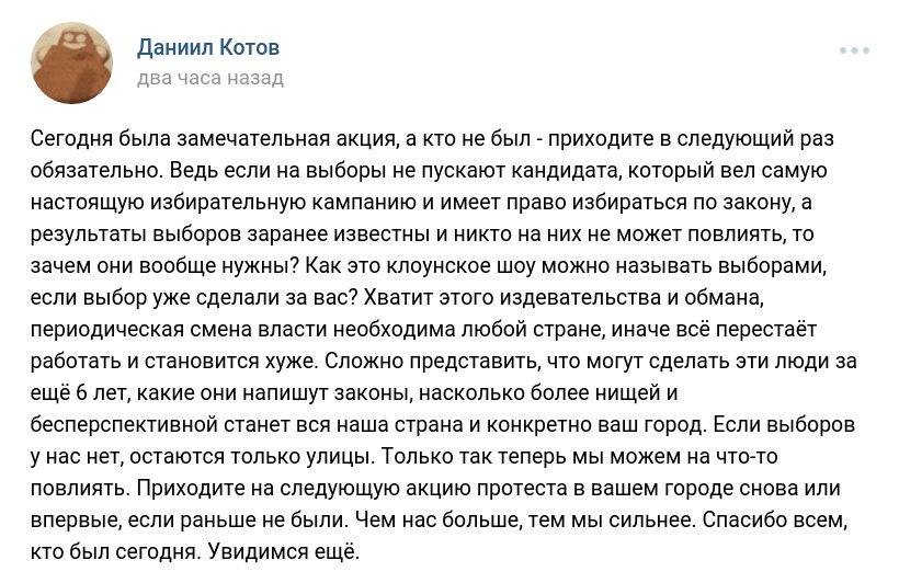 Забастовка Навального 28.01.2018 - 61