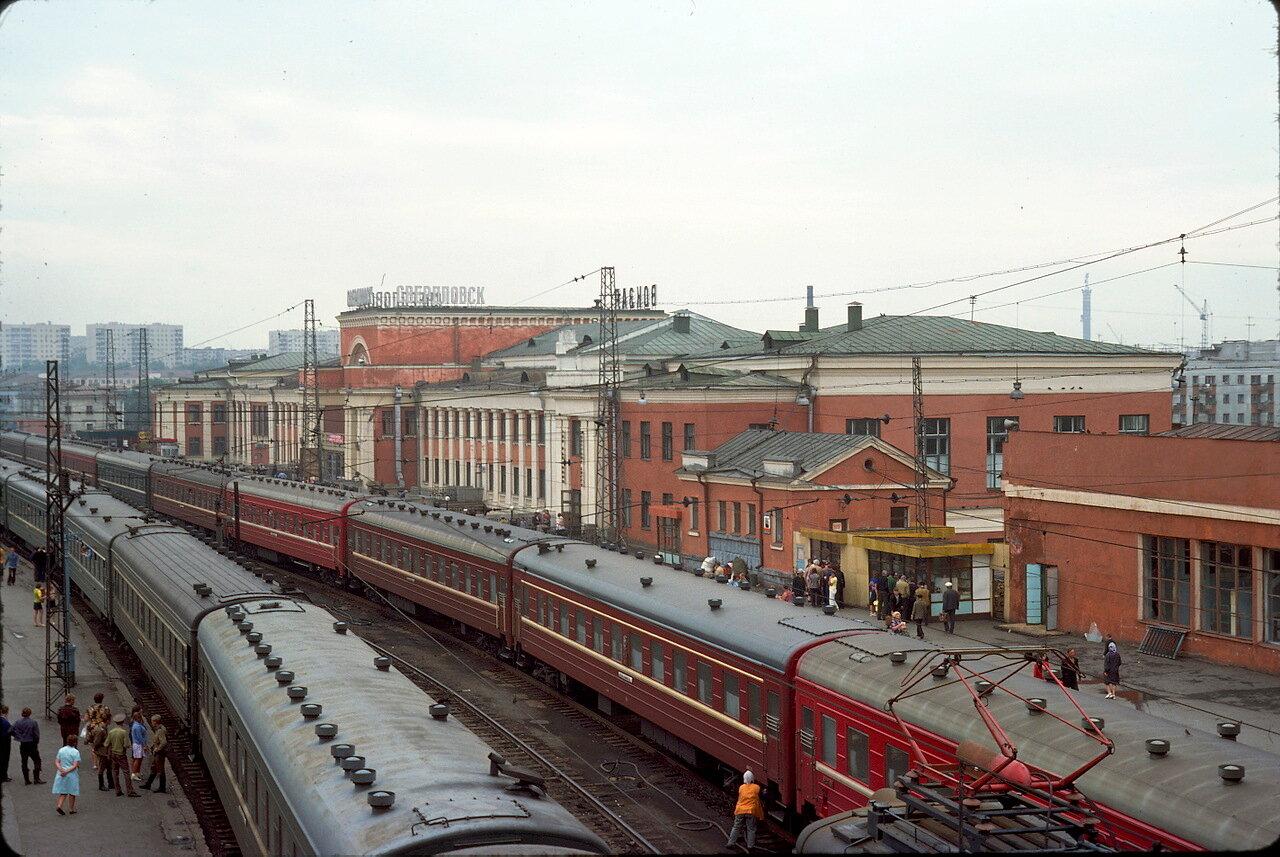 Свердловск. Вокзал