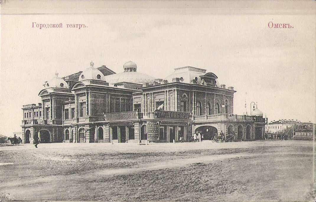 Омск. Городской театр