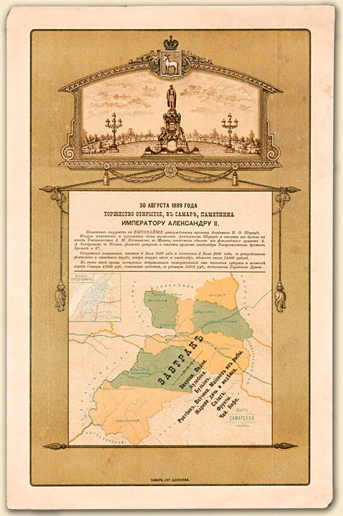 Меню завтрака 30 августа 1889 г. в честь открытия в Самаре памятника императору Александру II