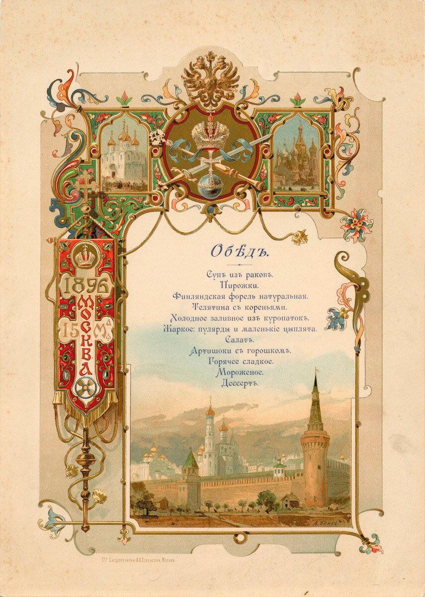 Меню обеда Высшему Духовенству и Особам первых двух классов в Грановитой Палате 15 мая 1896 года. Бенуа А. Н