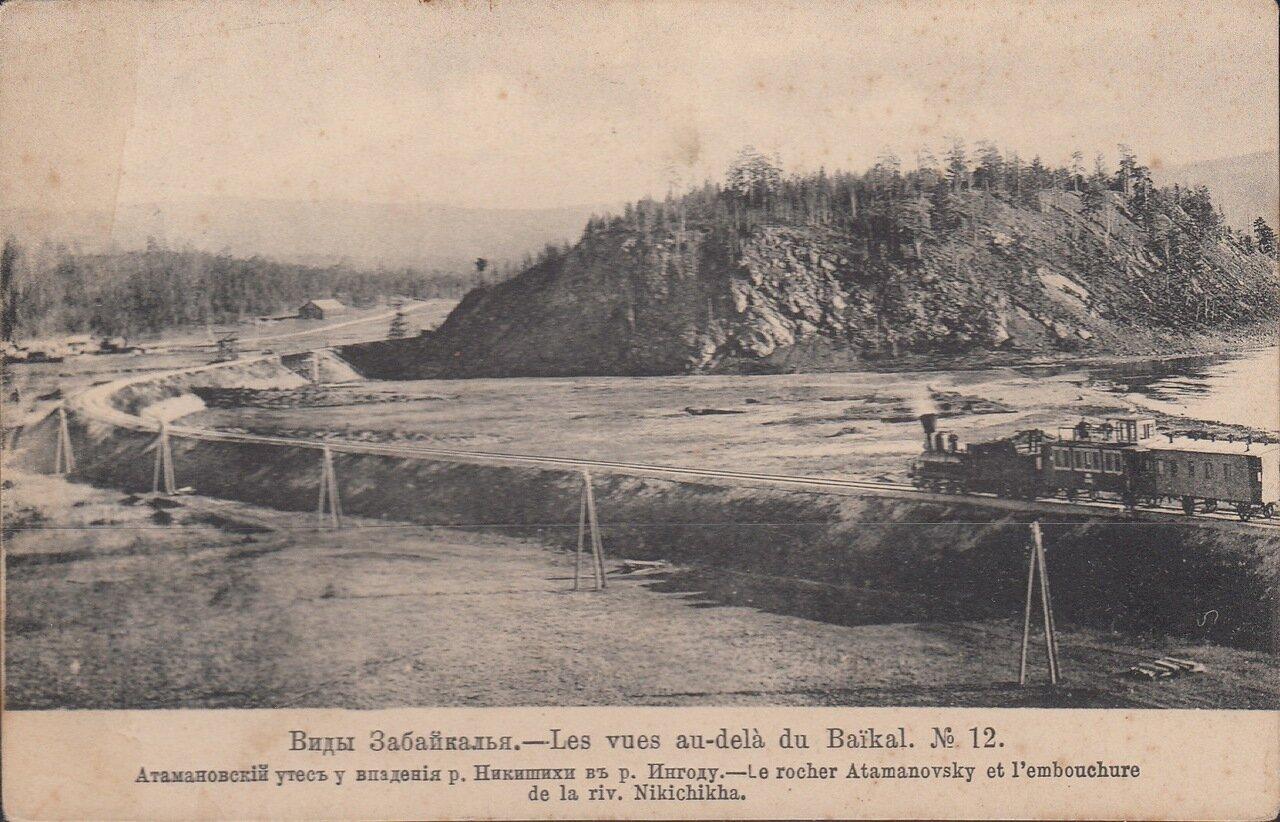 Атамановский утес у впадения реки Никитихи в реку Ингоду на 691 версте