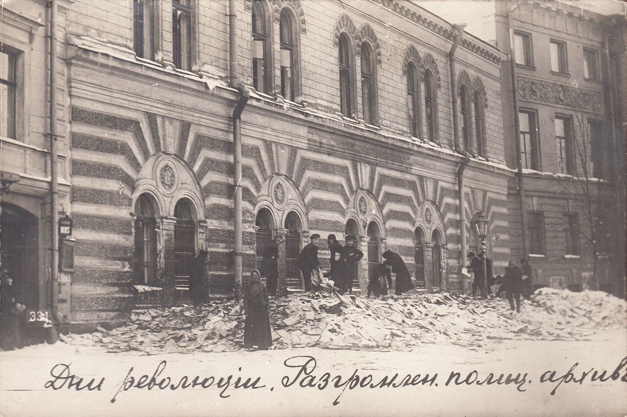 1917. ��� ���������. ���������� ����������� �����