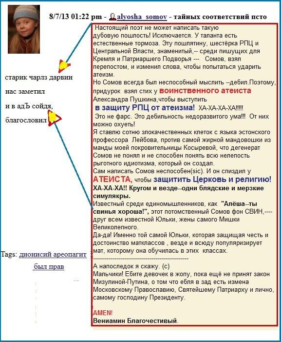 Сомов, Религия, РПЦ, Фридман, Вербицкая, Пушкин