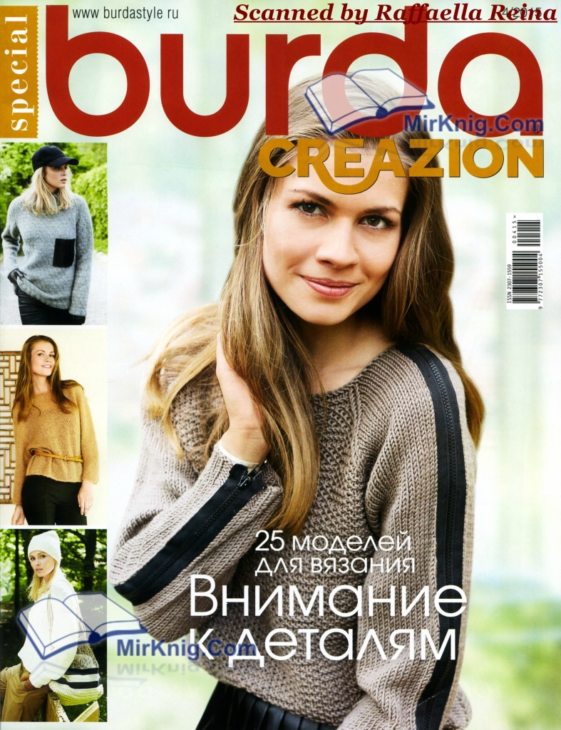 журнал для вязания сабрина №9 2010 онлайн