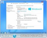 Windows 8 18in1 RTM Build 9200 AIO Activated (64bit) (2013) [Eng / Rus • LP]