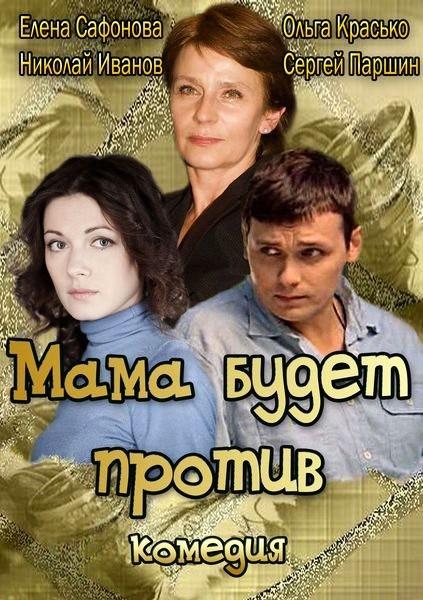 Мама будет против (2013) SATRip
